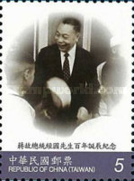 [The 100th Anniversary of the Birth of Late President Chiang Ching-kuo, 1910-1988, Typ DES]
