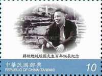 [The 100th Anniversary of the Birth of Late President Chiang Ching-kuo, 1910-1988, Typ DET]