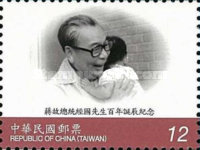 [The 100th Anniversary of the Birth of Late President Chiang Ching-kuo, 1910-1988, Typ DEU]