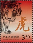 [Chinese New Year - Year of the Tiger, Typ DGL]