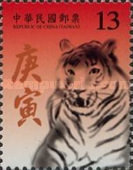 [Chinese New Year - Year of the Tiger, Typ DGM]