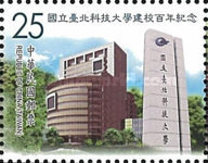 [The 100th Anniversary of the National Taipei University of Technology, Typ DJE]