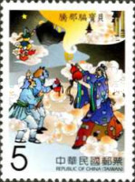 [Chinese Classic Novel - Journey to the West, Typ DLV]