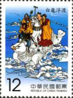 [Chinese Classic Novel - Journey to the West, Typ DLX]