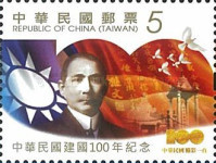 [The 100th Anniversary of the Founding of the Republic of China, Typ DMN]