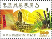 [The 100th Anniversary of the Founding of the Republic of China, Typ DMO]
