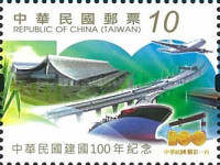 [The 100th Anniversary of the Founding of the Republic of China, Typ DMP]