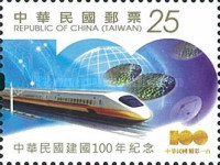 [The 100th Anniversary of the Founding of the Republic of China, Typ DMQ]