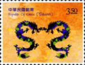 [Chinese New Year 2012 - Year of the Dragon, Typ DNA]