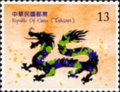[Chinese New Year 2012 - Year of the Dragon, Typ DNB]