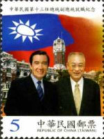 [Inauguration of Ma Ying-jeou & Wu Den-yih as President and Vice President, Typ DOC]