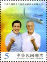 [Inauguration of Ma Ying-jeou & Wu Den-yih as President and Vice President, Typ DOD]