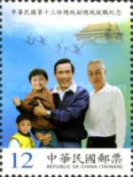 [Inauguration of Ma Ying-jeou & Wu Den-yih as President and Vice President, Typ DOE]