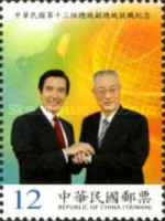 [Inauguration of Ma Ying-jeou & Wu Den-yih as President and Vice President, Typ DOF]