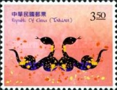 [Chinese New Year 2013 - Year of the Snake, Typ DQK]