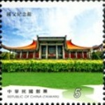[Greetings Stamps - Travel in Taiwan, Typ DTG]
