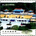 [Greetings Stamps - Travel in Taiwan, Typ DTH]