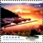 [Greetings Stamps - Travel in Taiwan, Typ DTO]