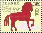 [Chinese New Year 2014 - Year of the Horse, Typ DUE]