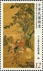 [Ancient Chinese Paintings from the National Palace Museum, Typ DVL]