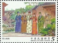 [Chinese Classic Novel - Red Chamber Dream, Typ DWV]