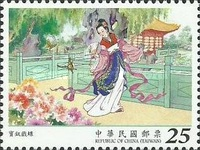 [Chinese Classic Novel - Red Chamber Dream, Typ DWY]