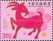 [Chinese New Year 2015 - Year of the Ram, Typ DXH]
