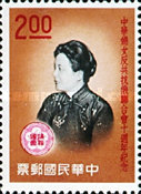 [The 10th Anniversary of Chinese Women's Anti-Aggression League, 1960, Typ DY2]