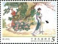 [Chinese Classic Novel - Red Chamber Dream, Typ DYY]