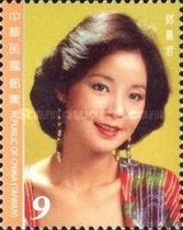 [The 20th Anniversary of the Death of Teresa Teng, 1953-2015, Typ DZD]