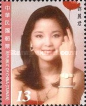 [The 20th Anniversary of the Death of Teresa Teng, 1953-2015, Typ DZE]
