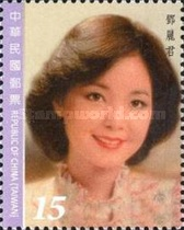 [The 20th Anniversary of the Death of Teresa Teng, 1953-2015, Typ DZF]