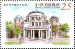 [The 100th Anniversary of the Control Yuan Building, Typ DZI]