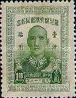 [The 60th Anniversary of the Birth of President Chiang Kai-shek, type E1]