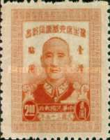 [The 60th Anniversary of the Birth of President Chiang Kai-shek, type E2]