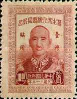 [The 60th Anniversary of the Birth of President Chiang Kai-shek, type E5]