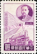 [The 100th Anniversary of the Birth of Jeme Tien-yao, Railway Engineer, 1861-1919, Typ EA]