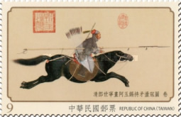 [Ancient Chinese Paintings - Qing Dynasty, Typ EAM]
