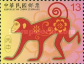 [Chinese New Year 2016 - Year of the Monkey, Typ EAW]
