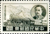 [The 100th Anniversary of the Birth of Jeme Tien-yao, Railway Engineer, 1861-1919, Typ EB]