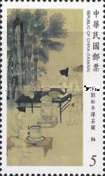 [Ancient Chinese Paintings from the National Palace Museum, Typ ECB]