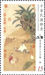 [Ancient Chinese Paintings from the National Palace Museum, Typ ECC]