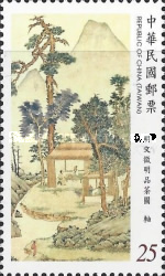 [Ancient Chinese Paintings from the National Palace Museum, Typ ECD]