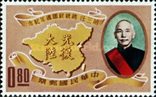 [The 1st Anniversary of Chiang Kai-shek's Third Term Inauguration, Typ EF]