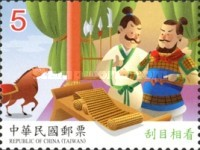 [Chinese Idiom Stories, Typ EFB]