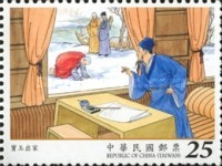 [Classical Chinese Novels - Red Chamber Dream, Typ EFK]
