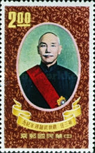 [The 1st Anniversary of Chiang Kai-shek's Third Term Inauguration, Typ EG]