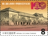 [The 100th Anniversary of the National Taipei University of Business, Typ EGU]