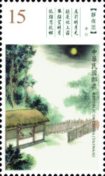[Classical Chinese Poetry, Typ EIN]