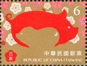 [Chinese New Year 2019 - Year of the Pig, Typ EJU]